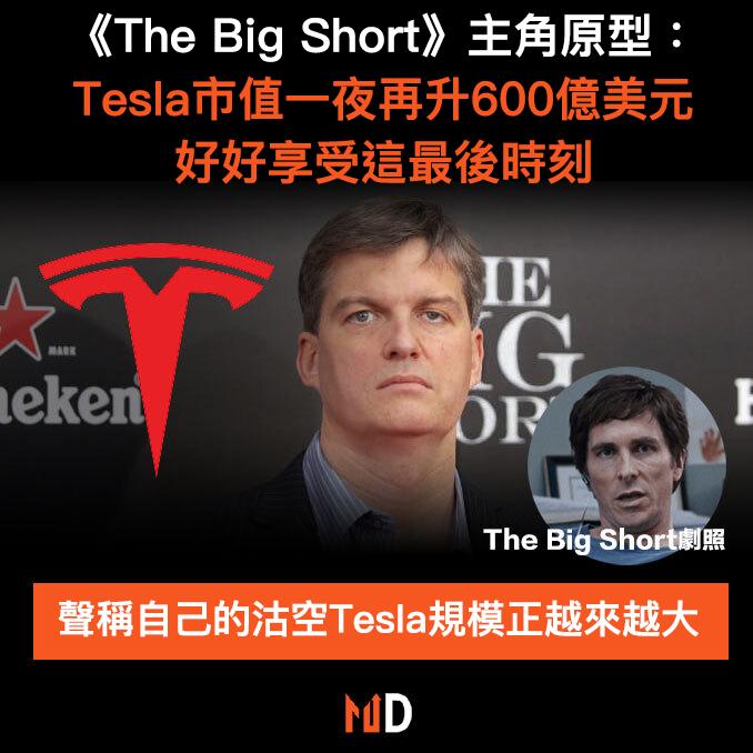 《The Big Short》主角原型:Tesla市值一夜再升600億美元,好好享受這最後時刻