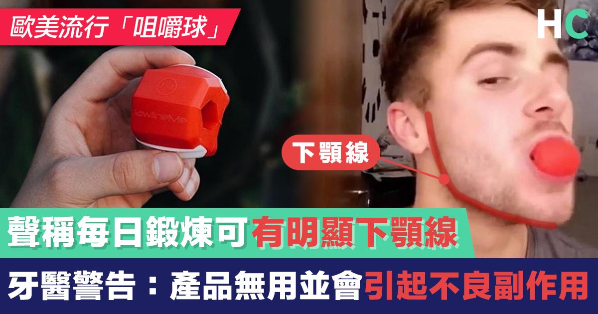 歐美流行「咀嚼球」聲稱每日鍛煉10分鐘擁有明顯下顎線