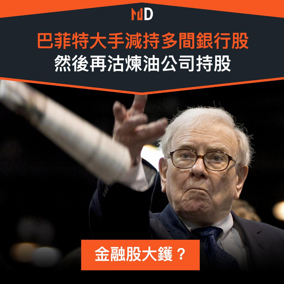 【市場熱話】巴菲特大手減持多間銀行股,然後再沽煉油公司持股