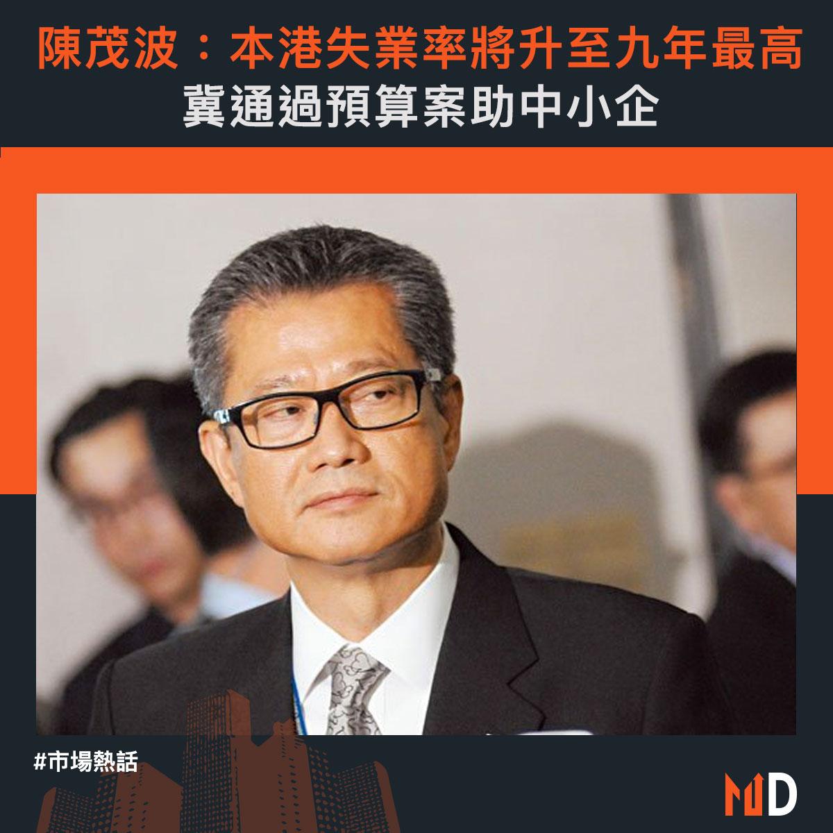 【市場熱話】陳茂波:本港失業率將升至九年最高