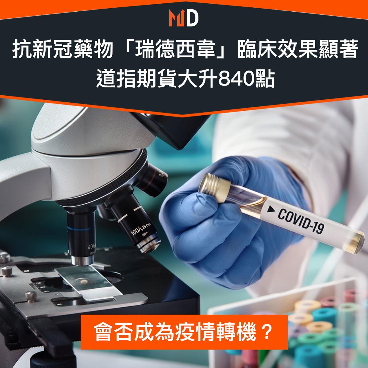 【市場熱話】抗新冠藥物「瑞德西韋」臨床效果顯著,道指期貨升逾840點