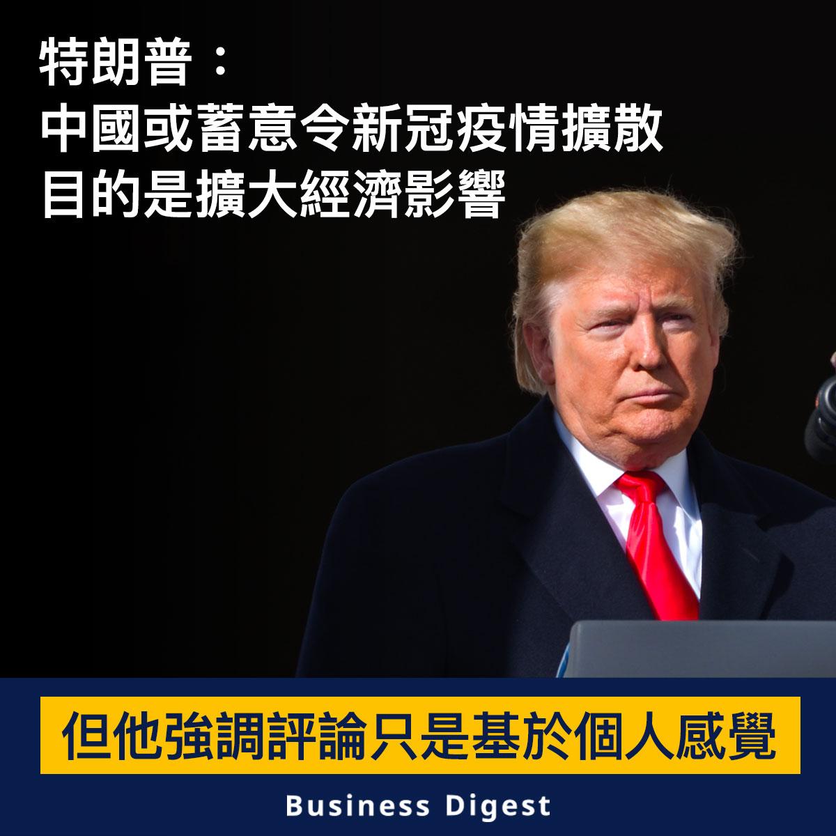 【商業熱話】特朗普:「中國或蓄意令新冠疫情擴散,目的是擴大經濟影響」