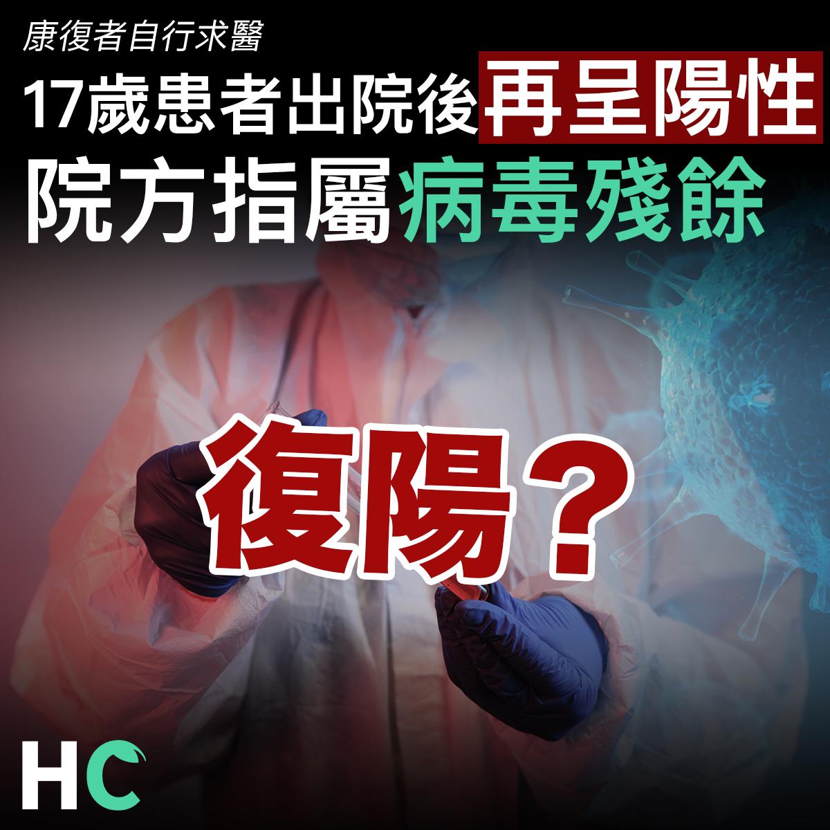 【#武漢肺炎】17歲留學生出院後再呈陽性 院方指屬病毒殘餘
