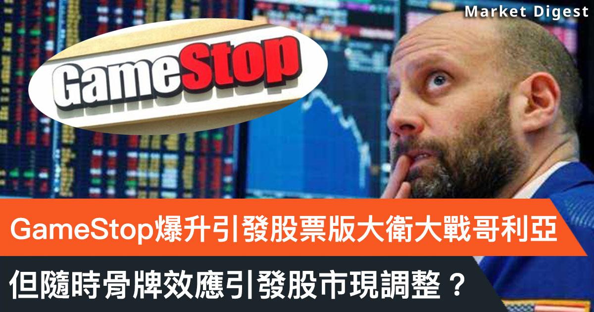 GameStop爆升引發股票版大衛大戰哥利亞!但隨時骨牌效應引發股市現調整?