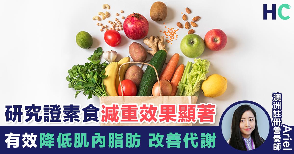 研究證素食減重效果顯著 有效降低肌內脂肪改善代謝