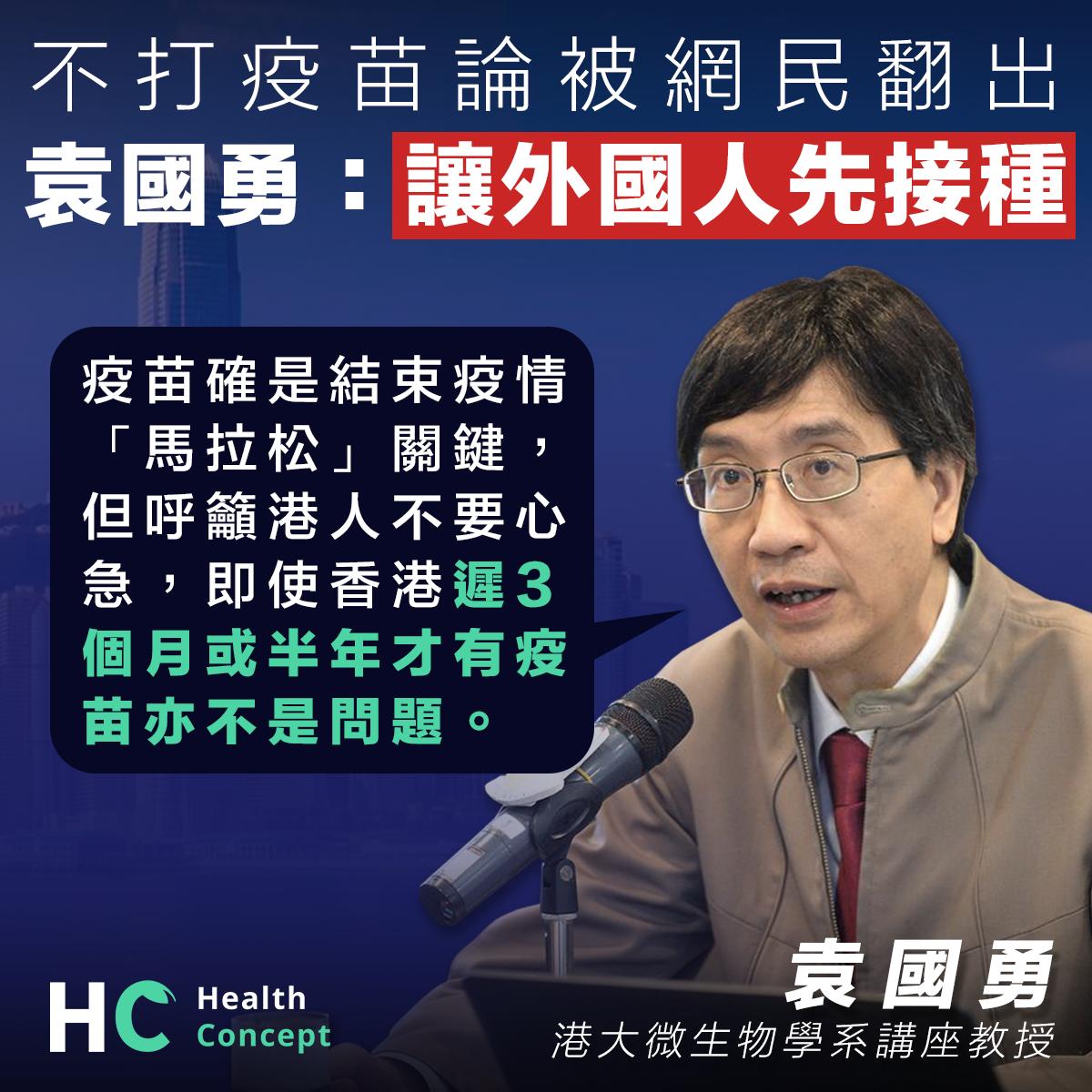 不打疫苗論被網民翻出 袁國勇:讓外國人先接種