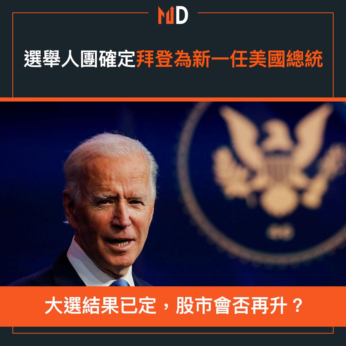 拜登為新一任美國總統