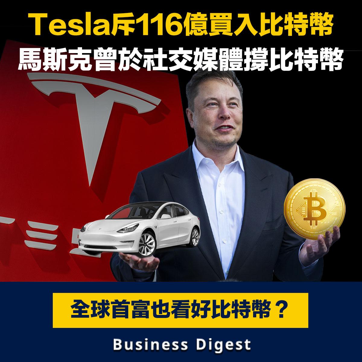 Tesla斥116億買入比特幣,馬斯克曾於社交媒體撐比特幣