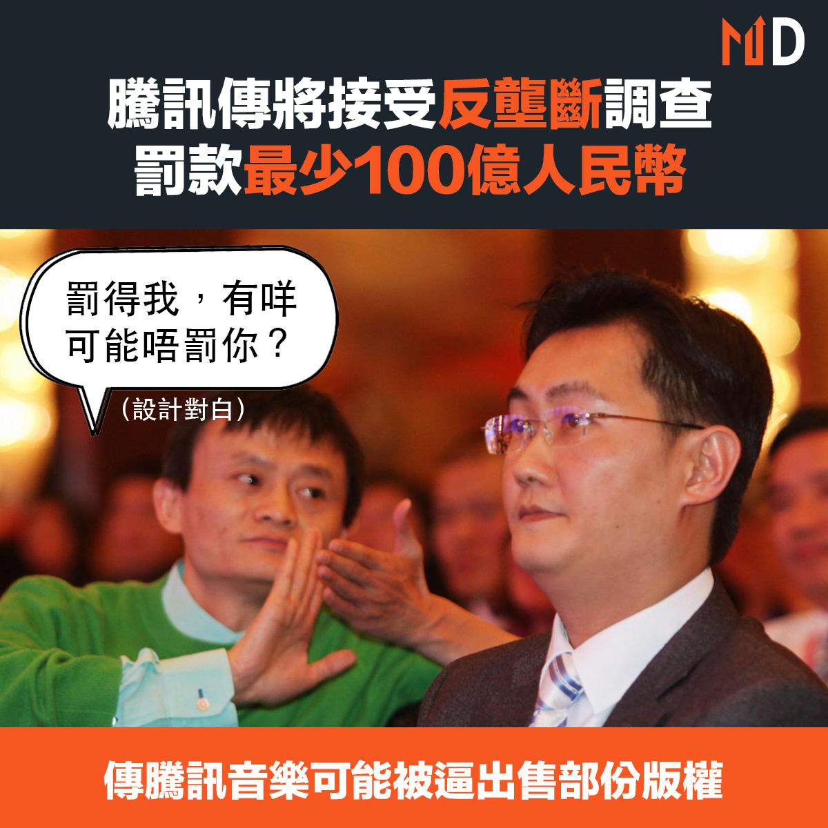 【市場熱話】騰訊傳將接受反壟斷調查罰款最少100億人民幣,騰訊音樂或被逼出售版權