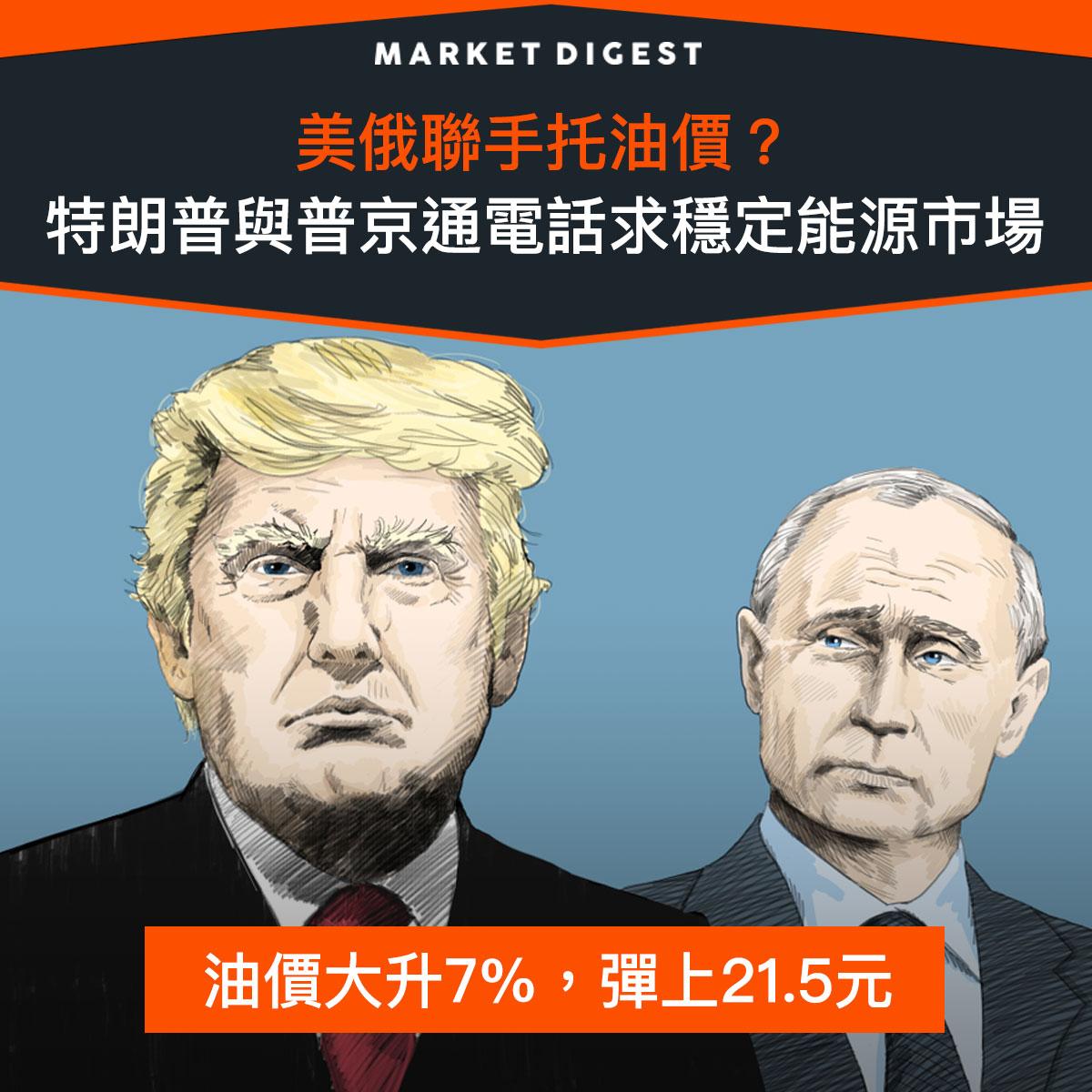 【市場熱話】美俄聯手托油價?特朗普與普京通電話求穩定能源市場