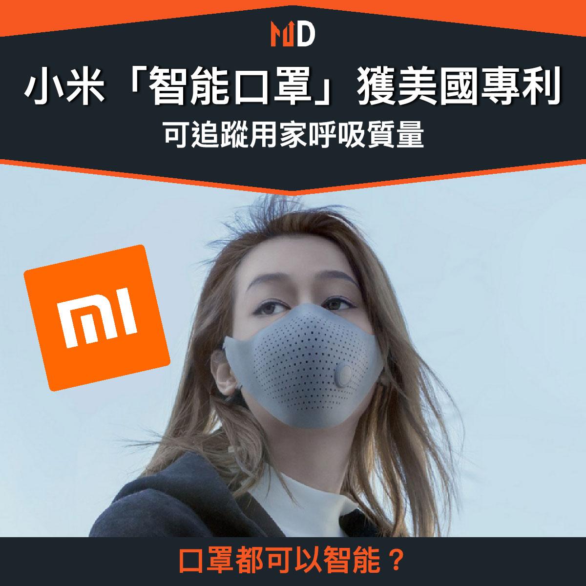 【市場熱話】小米「智能口罩」獲美國專利,可追蹤用家呼吸質量
