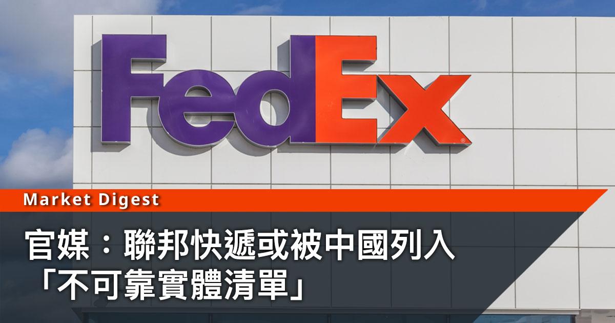 官媒:聯邦快遞或被中國列入「不可靠實體清單」