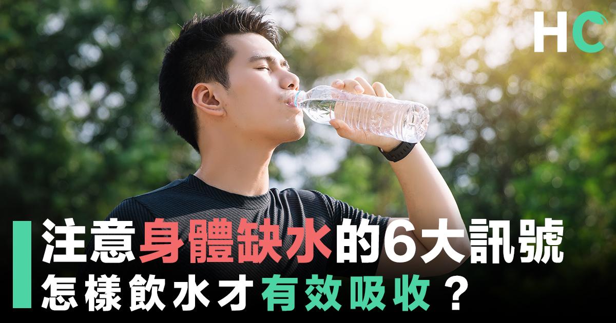 注意身體缺水的6大訊號 怎樣飲水才有效吸收?