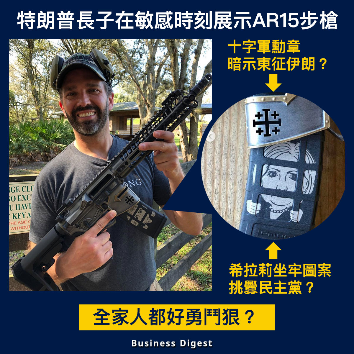 【商業熱話】特朗普長子在敏感時刻展示AR15步槍,十字軍勳章暗示東征伊朗?