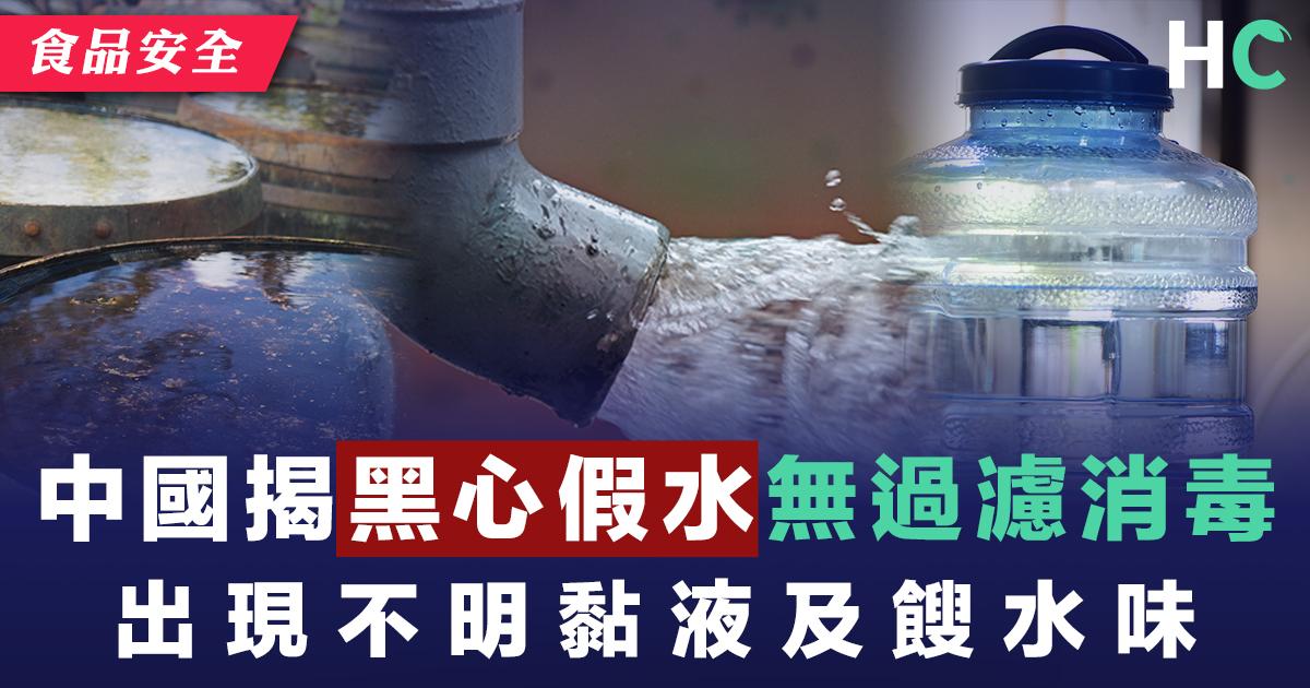 中國未經過濾黑心桶裝水 出現不明黏液及餿水味