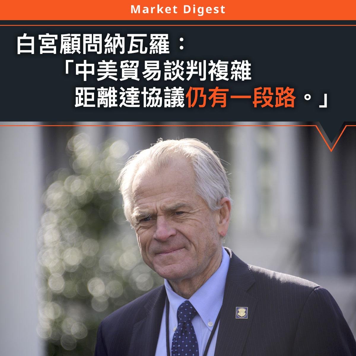 【中美和談】白宮顧問納瓦羅:「中美貿易談判複雜,距離達協議仍有一段路。」
