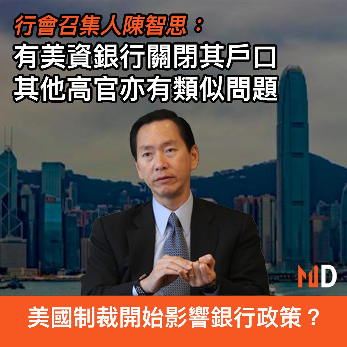 【市場熱話】行會召集人陳智思:有美資銀行關閉其戶口,其他高官亦有類似問題