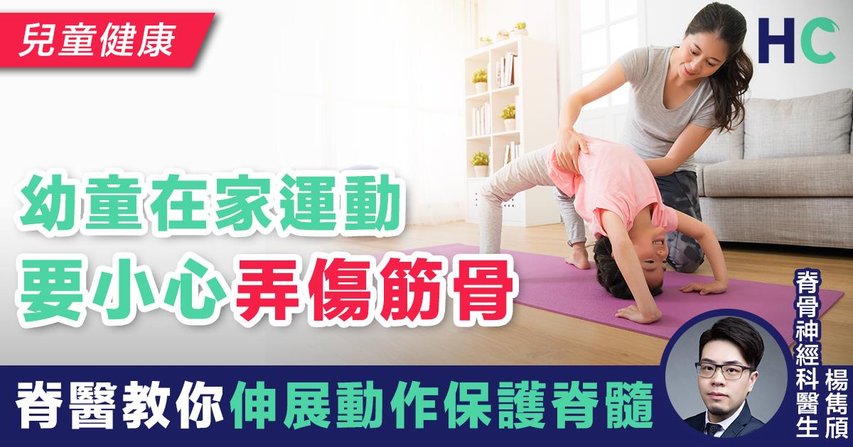 幼童在家運動要小心 脊醫教你伸展動作保護脊髓