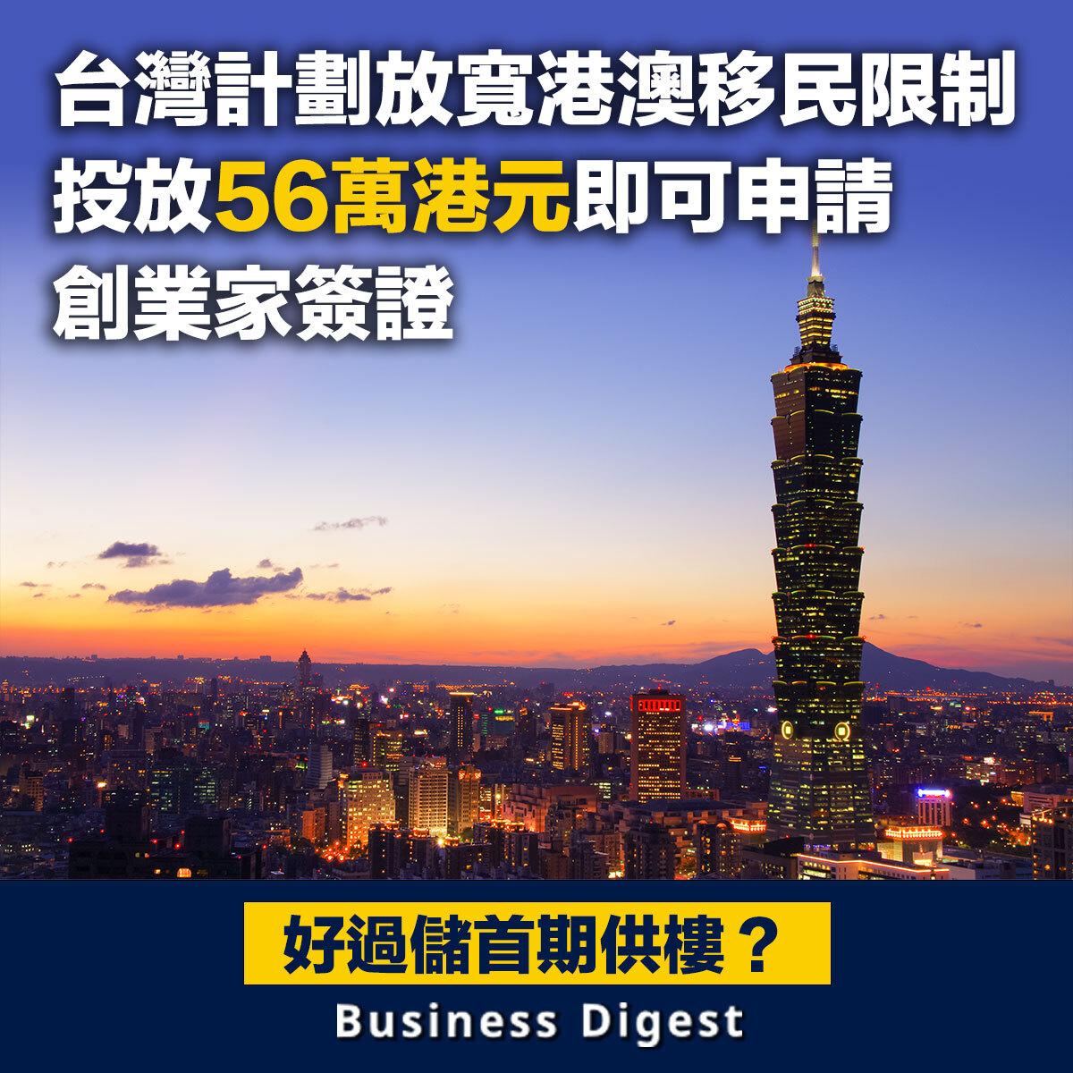 台灣計劃放寬港澳移民限制,投放56萬港元即可申請創業家簽證