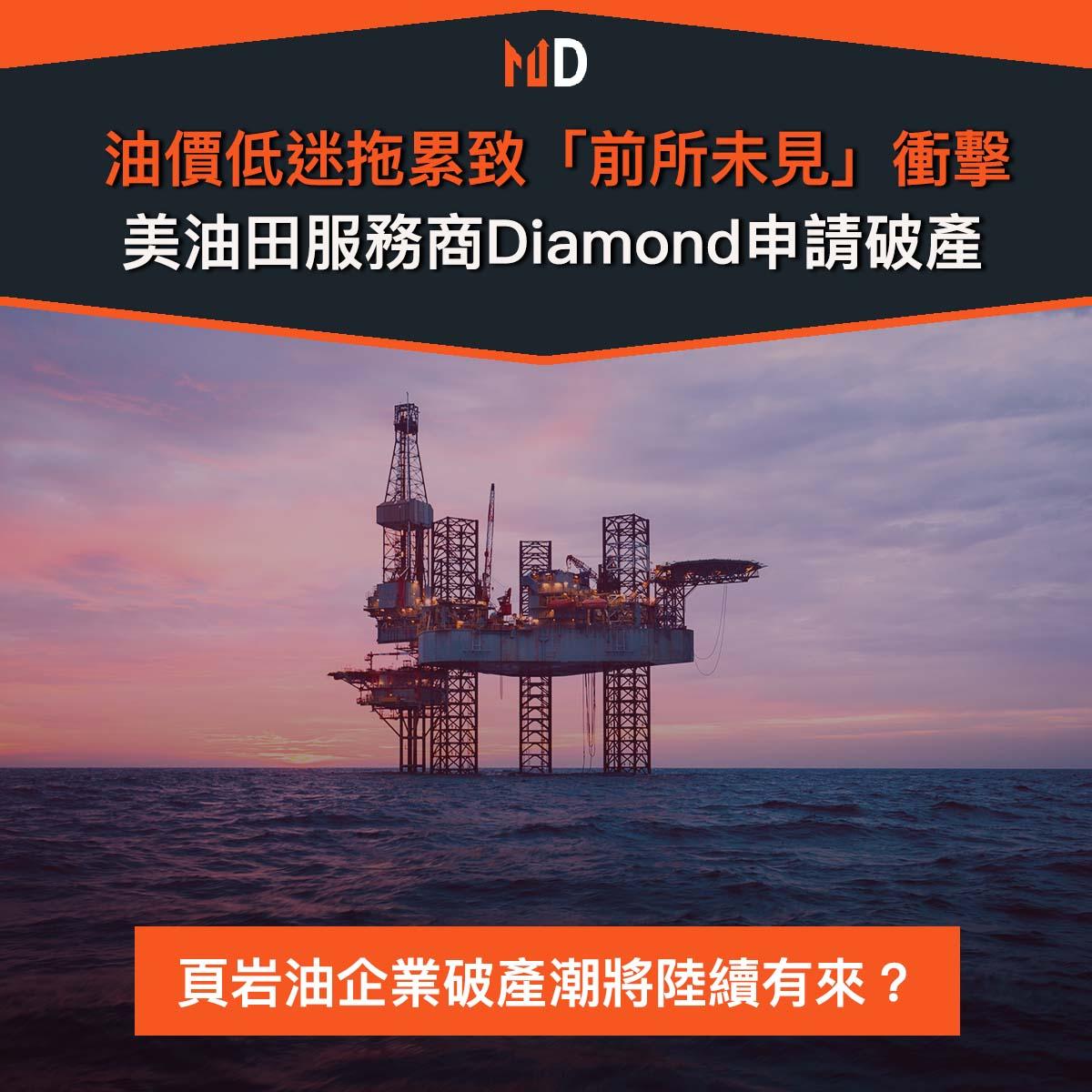 【#市場熱話】油價低迷拖累致「前所未見」衝擊,美油田服務商Diamond申請破產