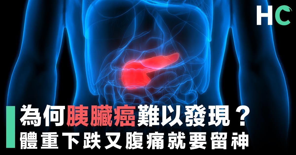 為何胰臟癌難以發現