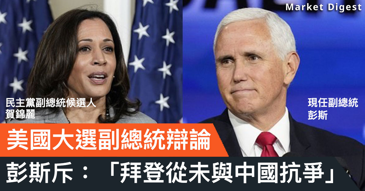 美國副總統彭斯與民主黨副總統候選人賀錦麗進行辯論