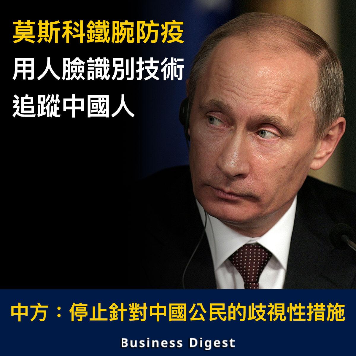 【武漢肺炎】莫斯科用人臉識別技術追蹤中國人,中方籲停止歧視