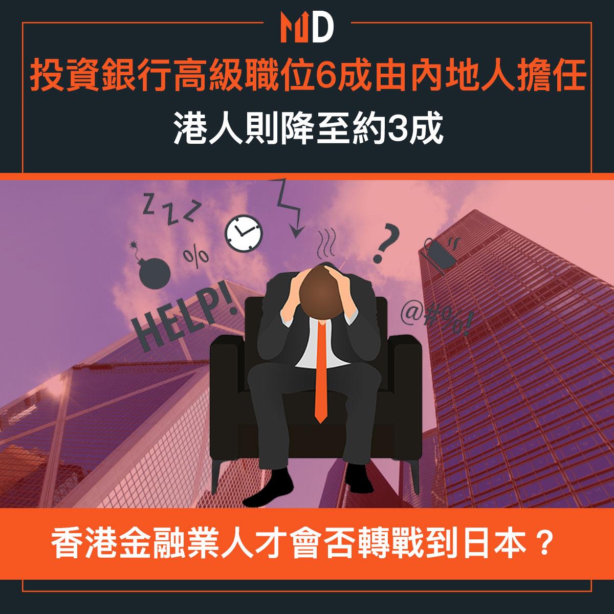 香港地位會點走?