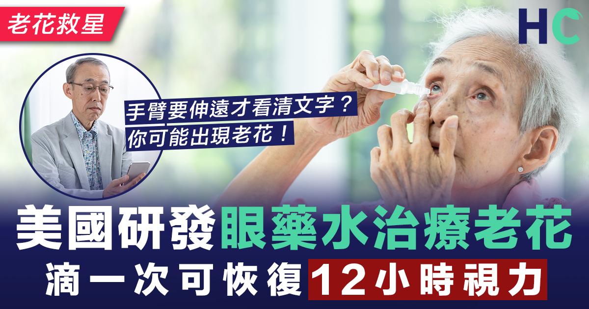 美國研發眼藥水治療老花,滴一次可恢復12小時視力