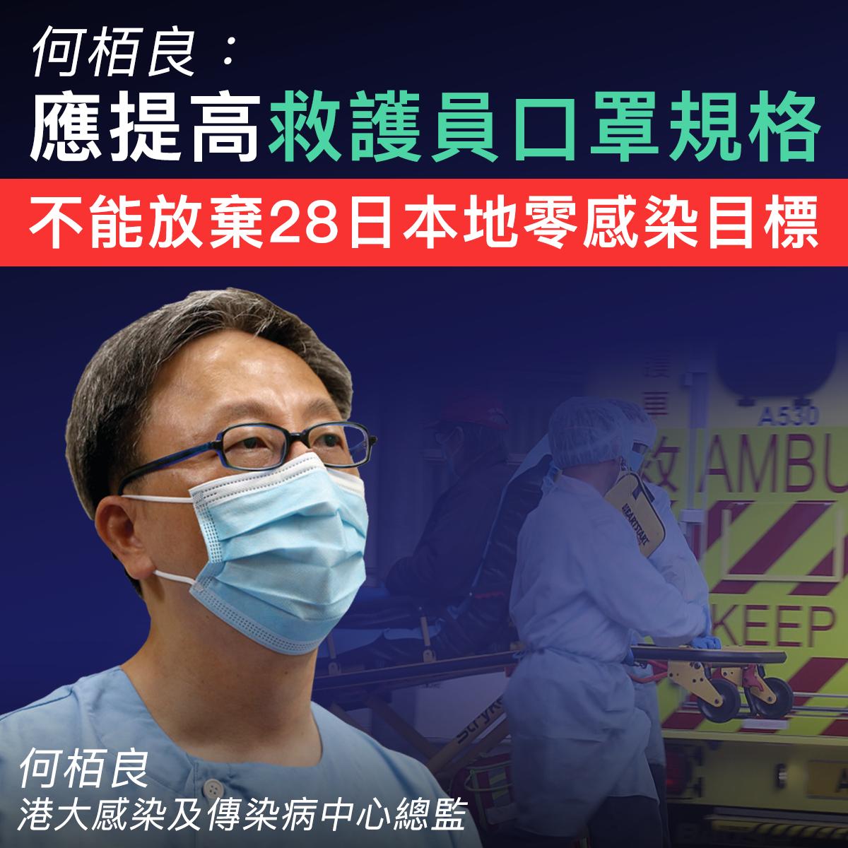 【#新型肺炎】何栢良:應提高救護員口罩規格 不能放棄28日本地零感染目標