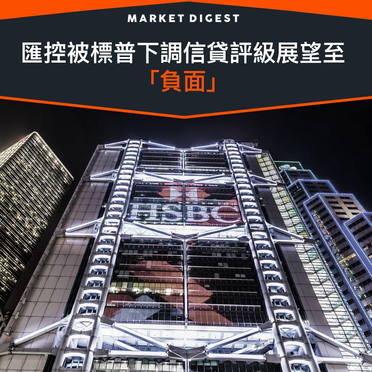 【市場熱話】匯控被標普下調信貸評級展望至 「負面」