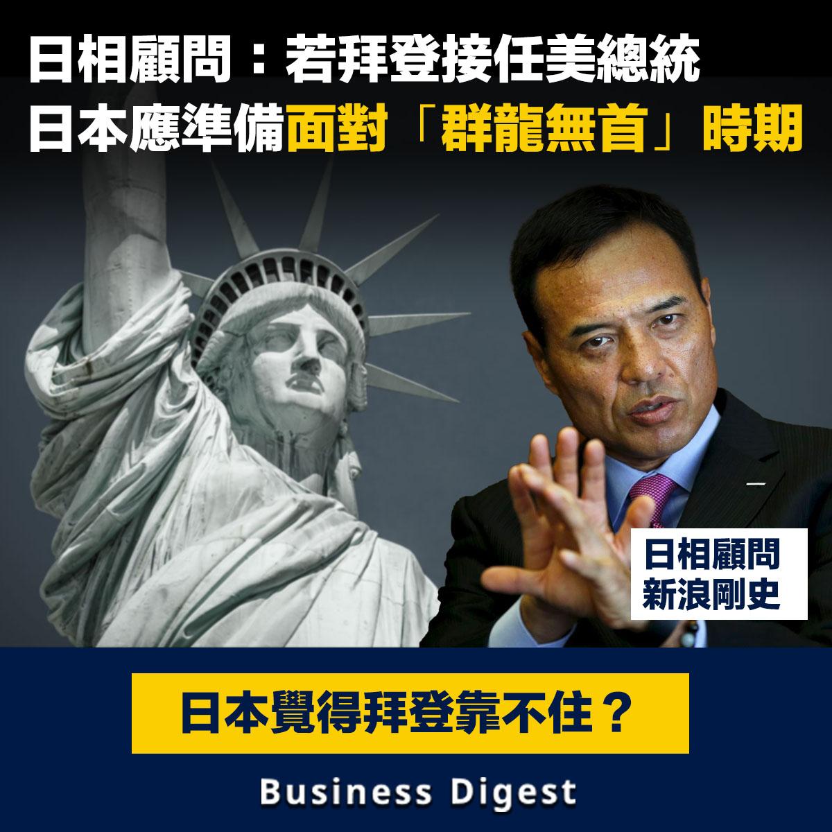日本首相菅義偉顧問新浪剛史表示,隨著美國在全球的領導地位逐漸下滑,日本政府應作好面對全球「群龍無首」的準備