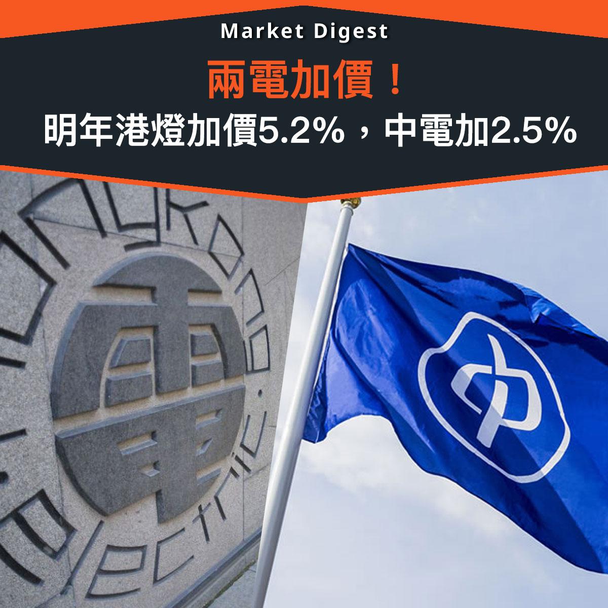 【市場熱話】兩電加價!明年港燈加價5.2%,中電加2.5%