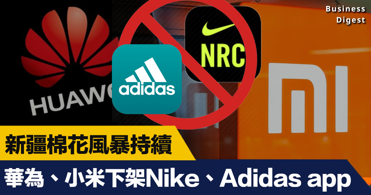 華為, 小米, Nike, Adidas