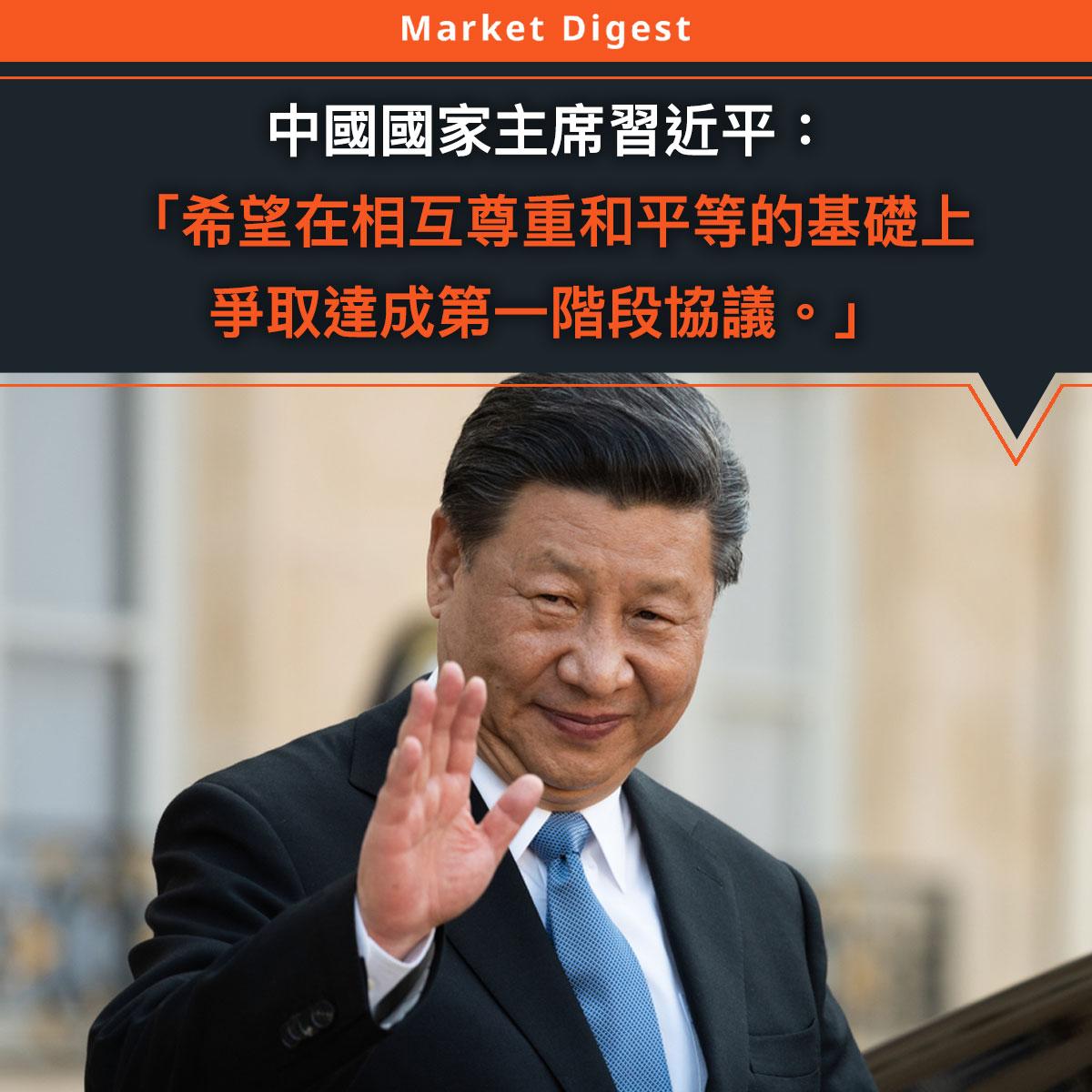 【中美貿易戰】中國國家主席習近平: 「希望在相互尊重和平等的基礎上 爭取達成第一階段協議。」
