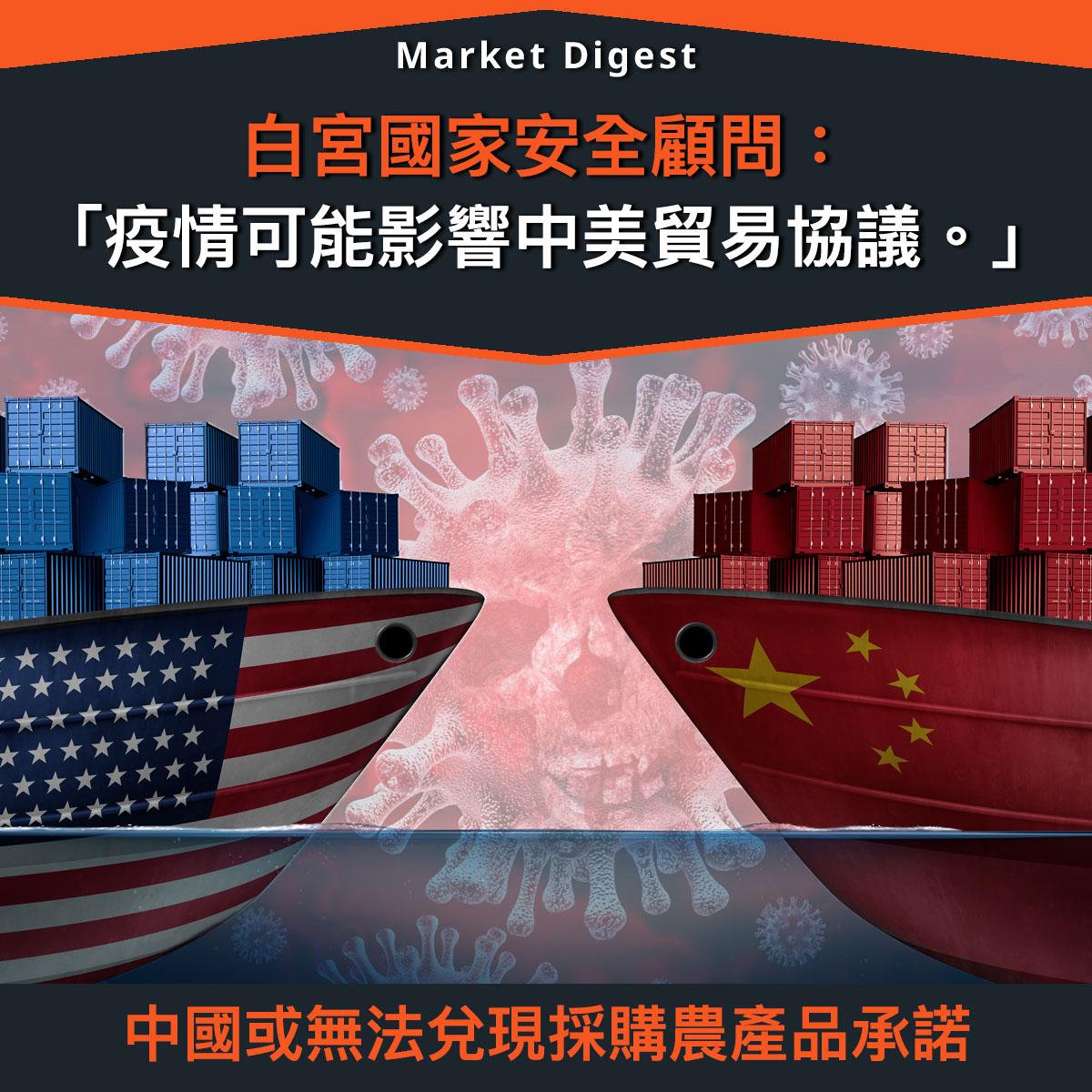 【中美貿易戰】白宮國家安全顧問:「疫情可能影響中美貿易協議。」