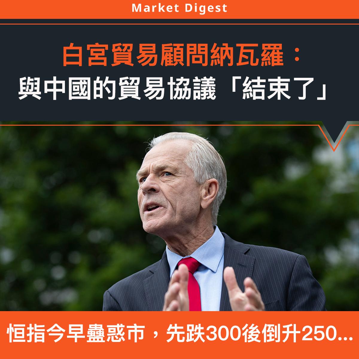 【#市場熱話】白宮貿易顧問納瓦羅:與中國的貿易協議「結束了」