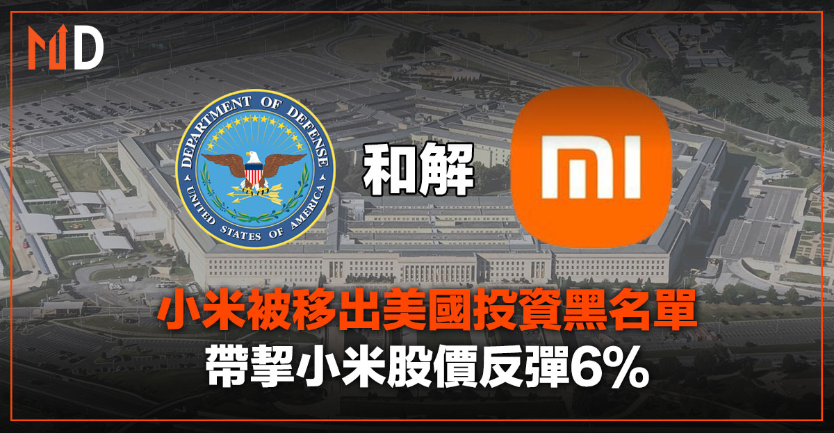 小米被移出美國投資黑名單,帶挈小米股價反彈6%