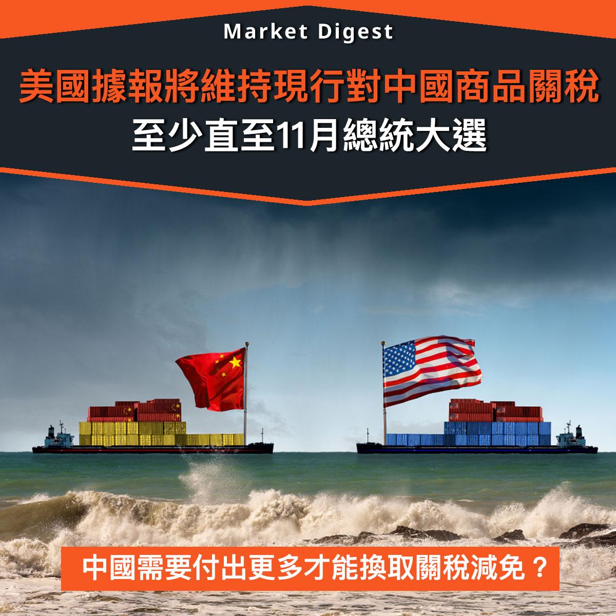 【中美貿易戰】美國據報將維持現行對中國商品關稅,至少直至11月總統大選