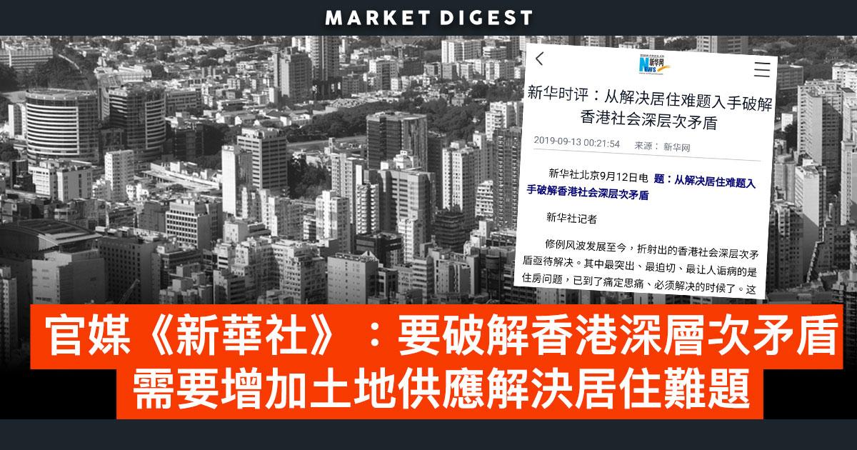 【市場熱話】官媒《新華社》:要破解香港深層次矛盾 需要增加土地供應解決居住難題