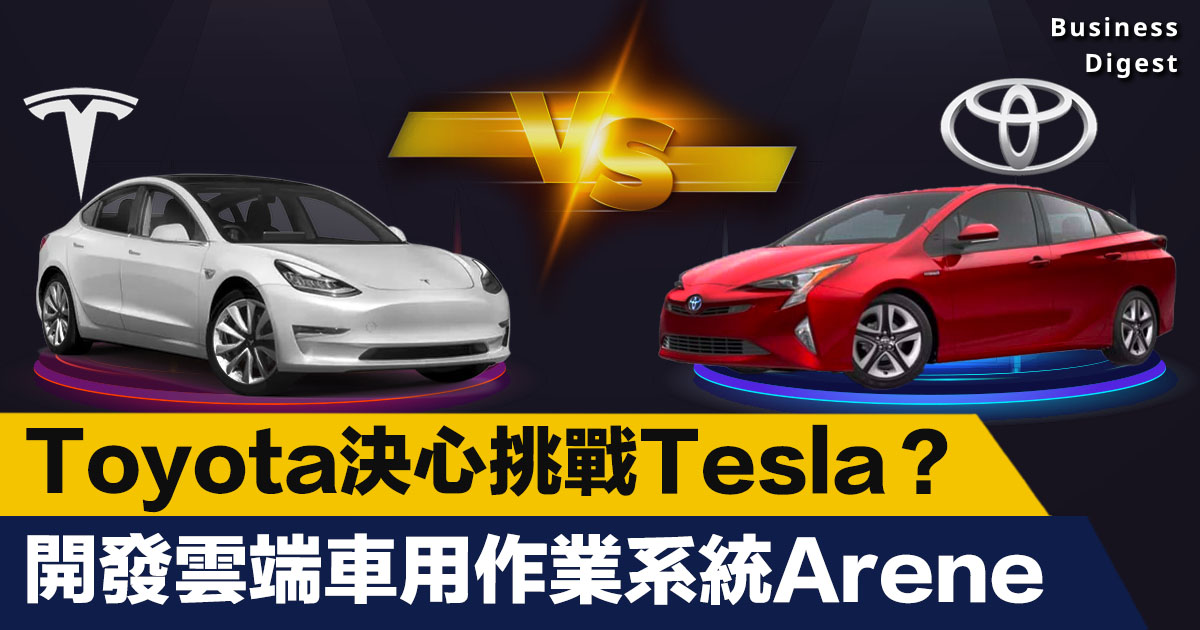 Toyota決心挑戰Tesla?開發雲端車用作業系統Arene