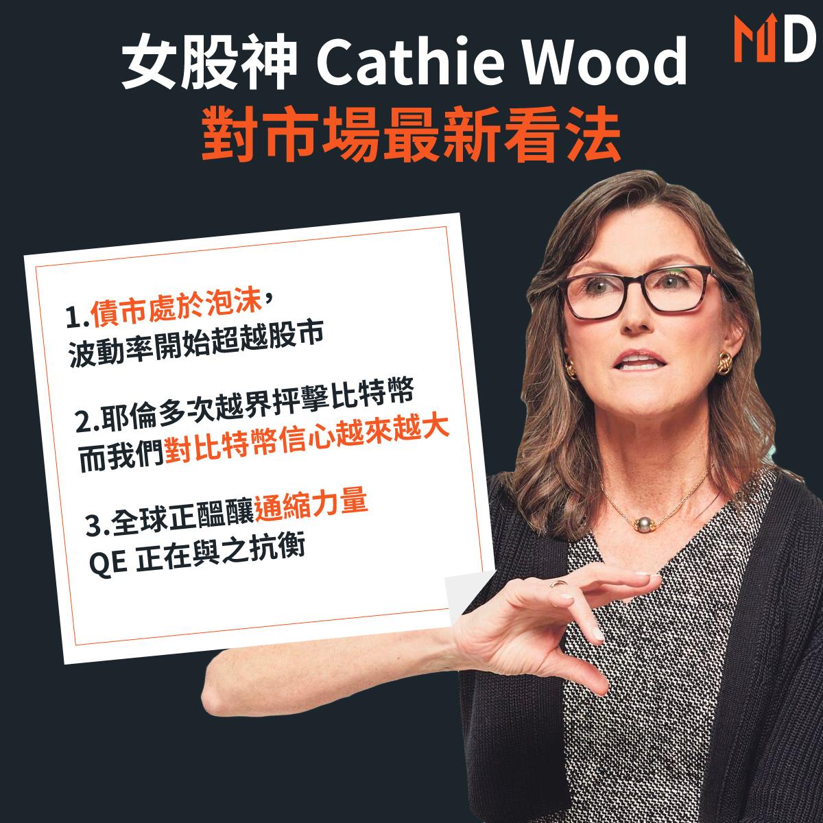 【股票教學】女股神 Cathie Wood 對市場的3大最新看法,你同意當中的多少項?