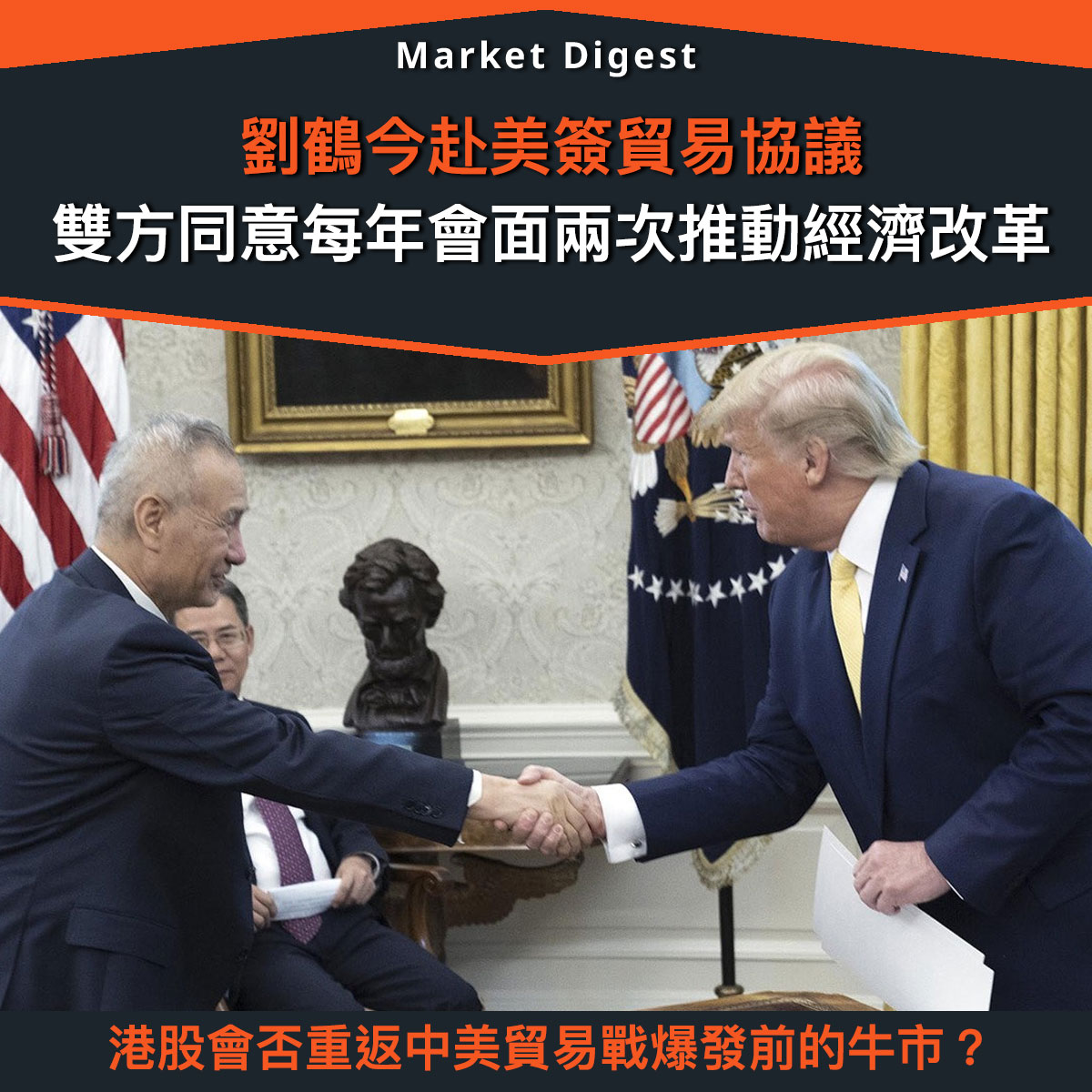 【市場熱話】劉鶴今赴美簽貿易協議,雙方同意每年會面兩次推動經濟改革