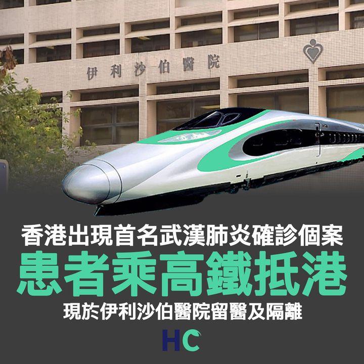 【#武漢肺炎】香港出現首名武漢肺炎確診個案 患者乘高鐵抵港