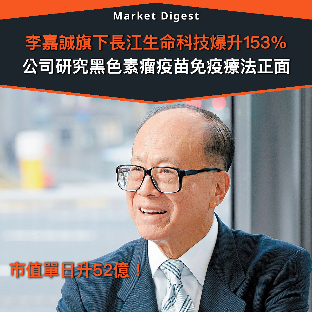 【市場熱話】李嘉誠旗下長江生命科技爆升153%,長和系在生物製藥上也取得突破!