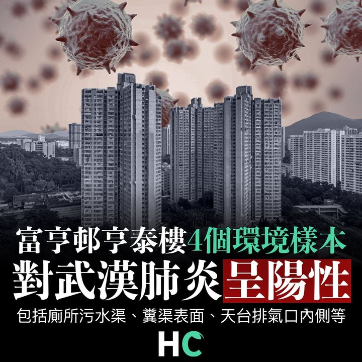 【#武漢肺炎】 富亨邨亨泰樓4個環境樣本 對武漢肺炎呈陽性