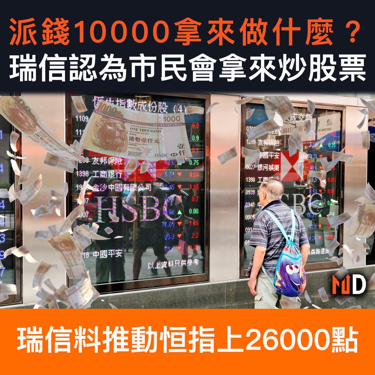 【市場熱話】派錢10000拿來做什麼?瑞信認為市民會拿來炒股票,推動恒指上26000點