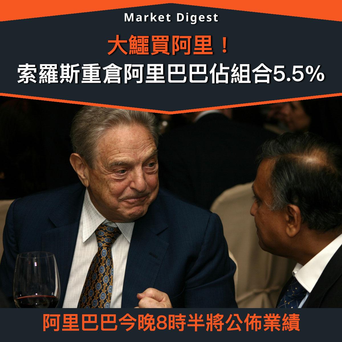 【市場熱話】大鱷買阿里!索羅斯重倉阿里巴巴佔組合5.5%