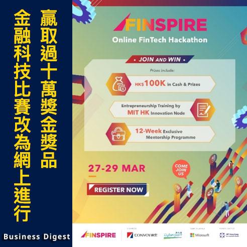 【有獎活動】FINSPIRE Hackathon 移師線上競逐  「Hack From Home」贏取過十萬獎金獎品