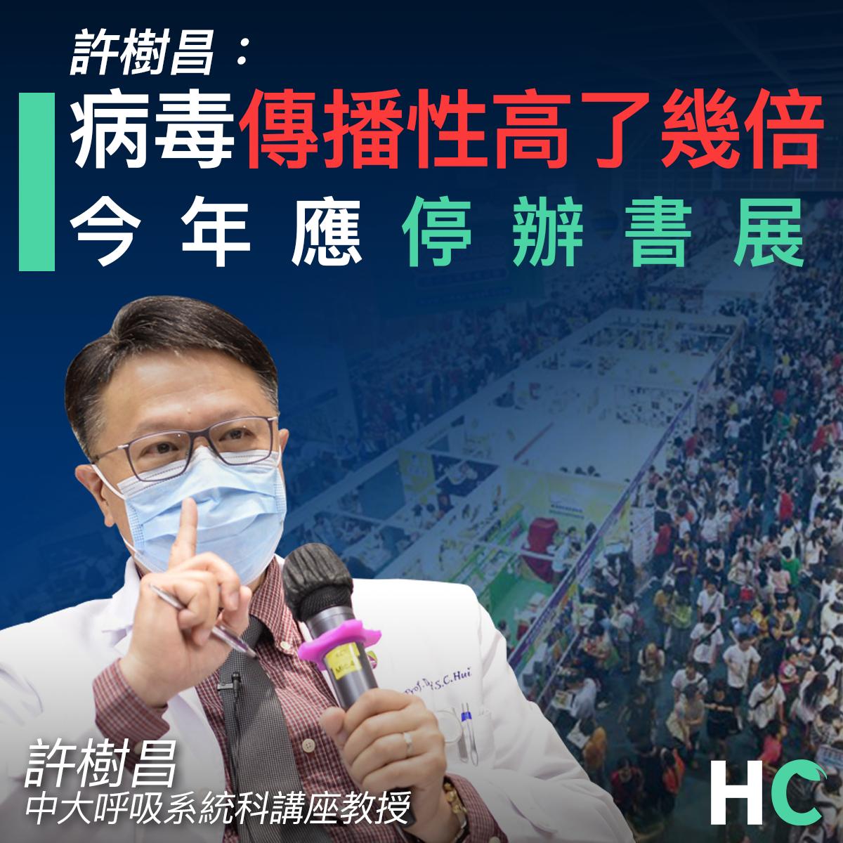 【#新型肺炎】許樹昌:病毒傳播性高了幾倍 今年應停辦書展